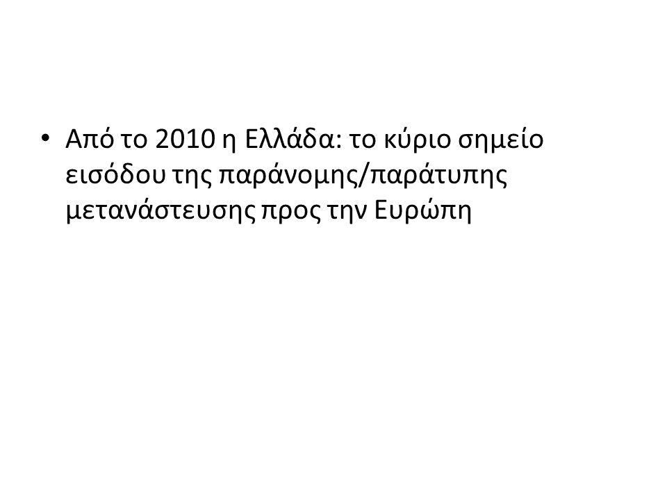 Από το 2010 η Ελλάδα: το κύριο σημείο εισόδου της παράνομης/παράτυπης μετανάστευσης προς την Ευρώπη