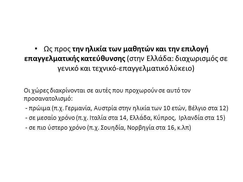 Ως προς την ηλικία των μαθητών και την επιλογή επαγγελματικής κατεύθυνσης (στην Ελλάδα: διαχωρισμός σε γενικό και τεχνικό-επαγγελματικό λύκειο) Οι χώρες διακρίνονται σε αυτές που προχωρούν σε αυτό τον προσανατολισμό: - πρώιμα (π.χ.