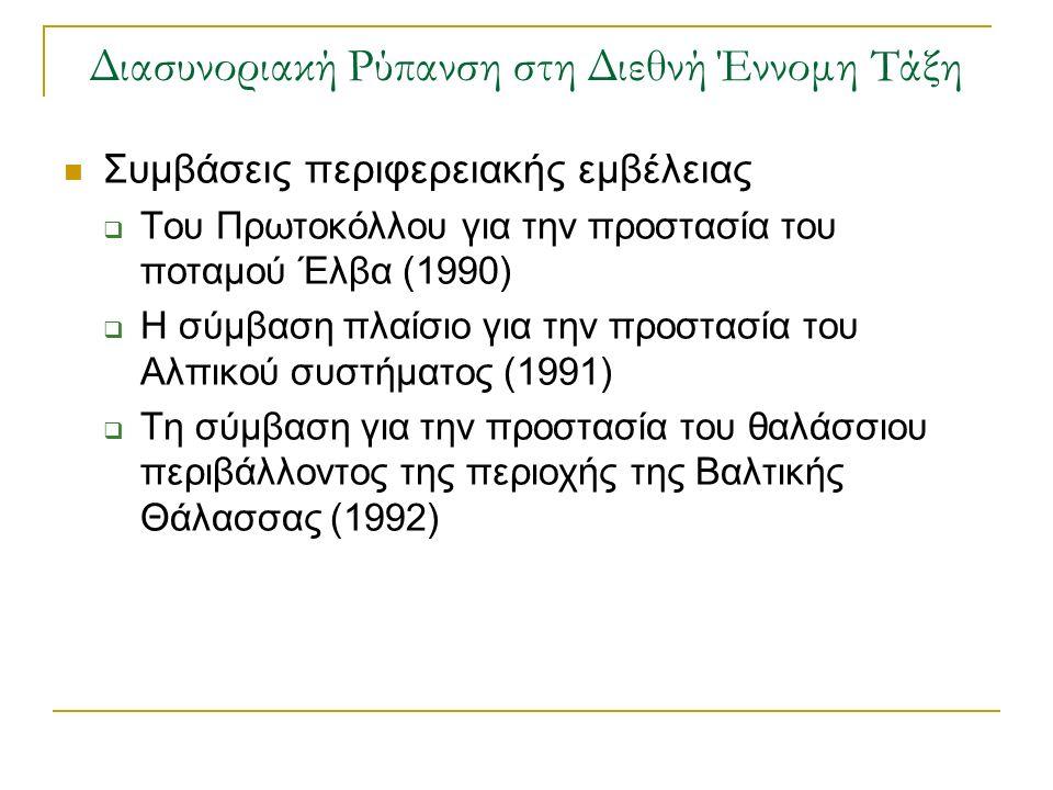 Διασυνοριακή Ρύπανση στη Διεθνή Έννομη Τάξη Συμβάσεις περιφερειακής εμβέλειας  Του Πρωτοκόλλου για την προστασία του ποταμού Έλβα (1990)  Η σύμβαση πλαίσιο για την προστασία του Αλπικού συστήματος (1991)  Τη σύμβαση για την προστασία του θαλάσσιου περιβάλλοντος της περιοχής της Βαλτικής Θάλασσας (1992)