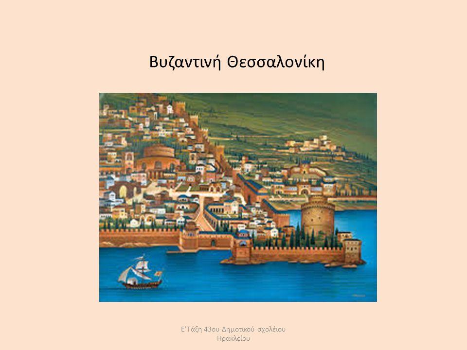 Βυζαντινή Θεσσαλονίκη Ε Τάξη 43ου Δημοτικού σχολέιου Ηρακλείου