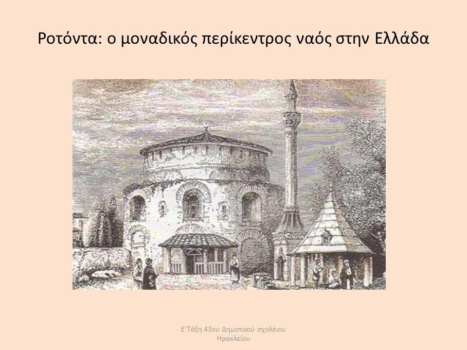 Ροτόντα: ο μοναδικός περίκεντρος ναός στην Ελλάδα Ε Τάξη 43ου Δημοτικού σχολέιου Ηρακλείου