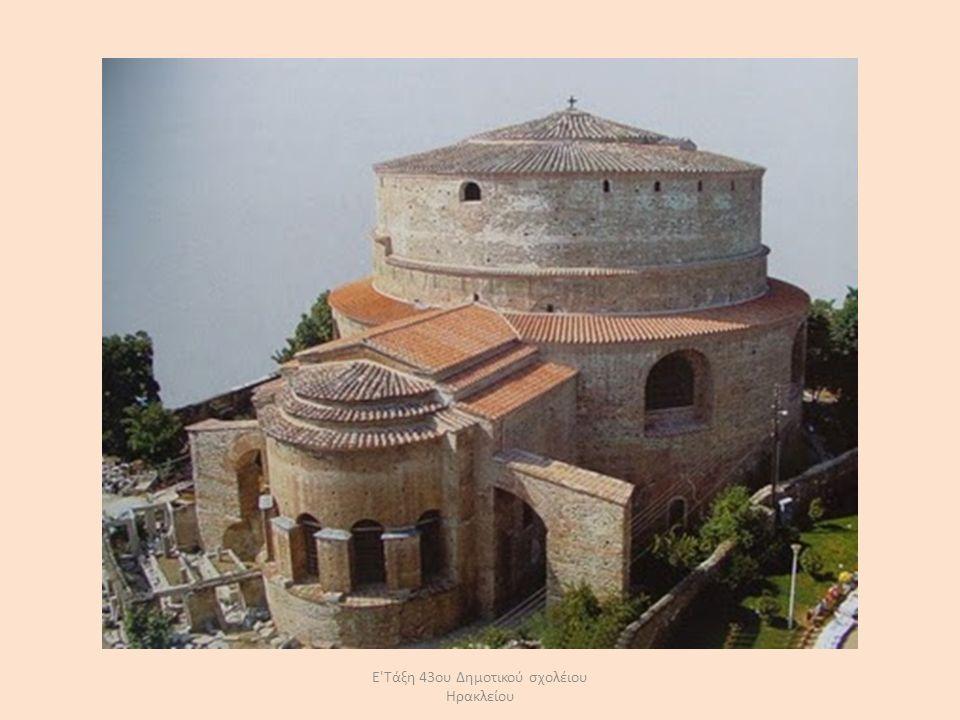 Αγία Σοφία: Ο ναός χτίστηκε με πρότυπο την Αγία Σοφία της Πόλης Ε Τάξη 43ου Δημοτικού σχολέιου Ηρακλείου