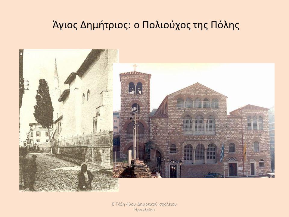 Άγιος Δημήτριος: ο Πολιούχος της Πόλης Ε Τάξη 43ου Δημοτικού σχολέιου Ηρακλείου