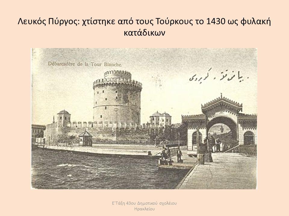 Λευκός Πύργος: χτίστηκε από τους Τούρκους το 1430 ως φυλακή κατάδικων Ε Τάξη 43ου Δημοτικού σχολέιου Ηρακλείου