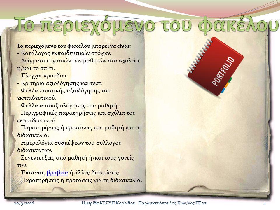 20/9/20164Ημερίδα ΚΕΣΥΠ Κορίνθου Παρασκευόπουλος Κων/νος ΠΕ02 Το περιεχόμενο του φακέλου μπορεί να είναι: - Κατάλογος εκπαιδευτικών στόχων.