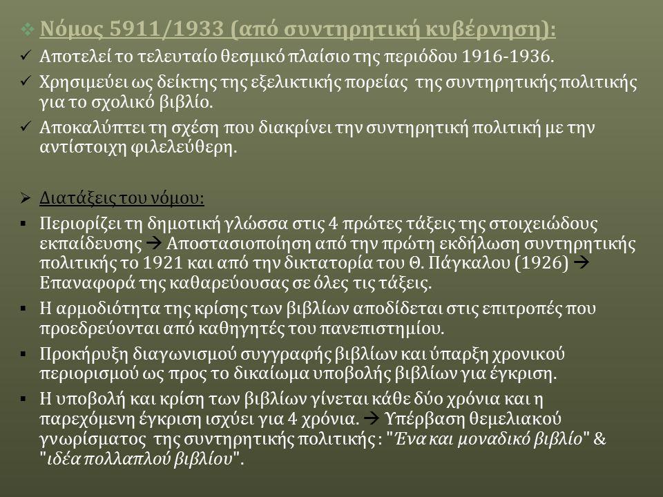  Νόμος 5911/1933 ( από συντηρητική κυβέρνηση ): Αποτελεί το τελευταίο θεσμικό πλαίσιο της περιόδου 1916-1936.
