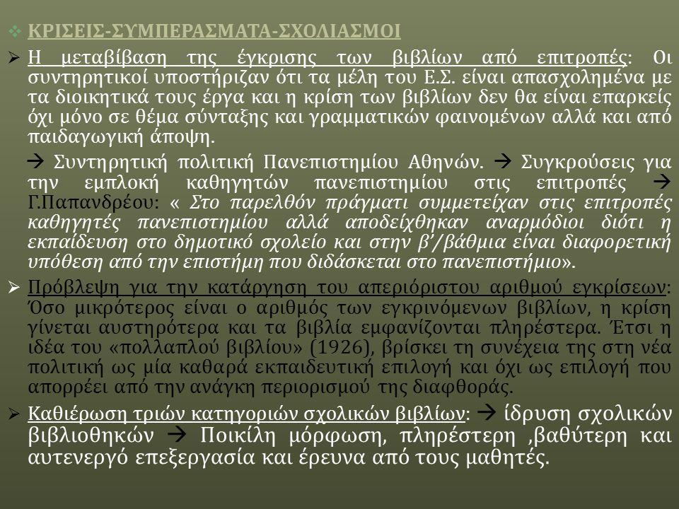  ΚΡΙΣΕΙΣ - ΣΥΜΠΕΡΑΣΜΑΤΑ - ΣΧΟΛΙΑΣΜΟΙ  Η μεταβίβαση της έγκρισης των βιβλίων από επιτροπές : Οι συντηρητικοί υποστήριζαν ότι τα μέλη του Ε.
