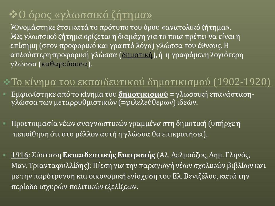  Το κίνημα του εκπαιδευτικού δημοτικισμού (1902-1920)  Εμφανίστηκε από το κίνημα του δημοτικισμού = γλωσσική επανάσταση - γλώσσα των μεταρρυθμιστικών (= φιλελεύθερων ) ιδεών.