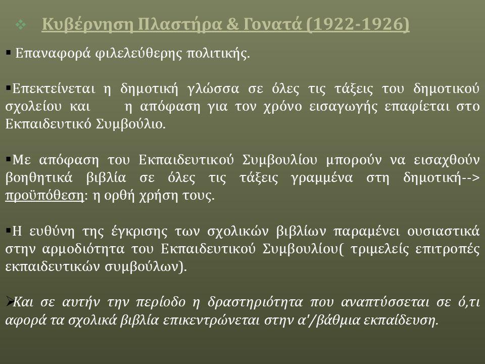  Κυβέρνηση Πλαστήρα & Γονατά (1922-1926)  Επαναφορά φιλελεύθερης πολιτικής.