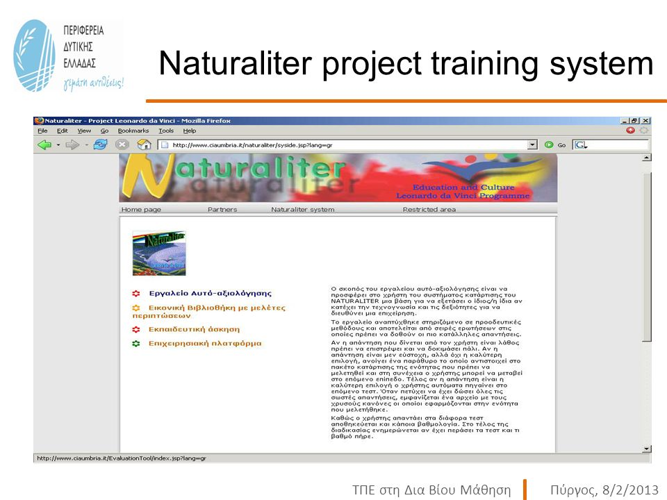ΤΠΕ στη Δια Βίου ΜάθησηΠύργος, 8/2/2013 Naturaliter project training system