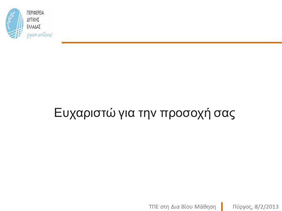 ΤΠΕ στη Δια Βίου ΜάθησηΠύργος, 8/2/2013 Ευχαριστώ για την προσοχή σας
