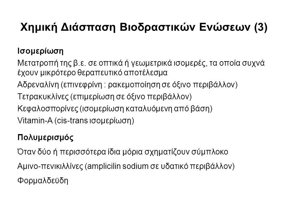 Ισομερίωση Μετατροπή της β.ε.