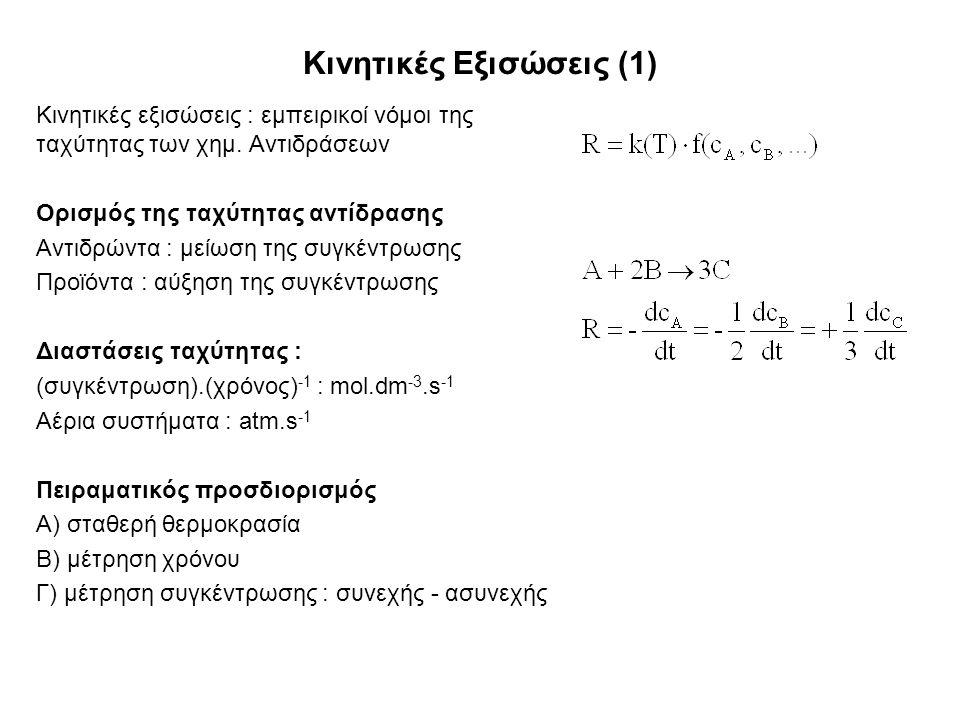 Κινητικές Εξισώσεις (1) Κινητικές εξισώσεις : εμπειρικοί νόμοι της ταχύτητας των χημ.