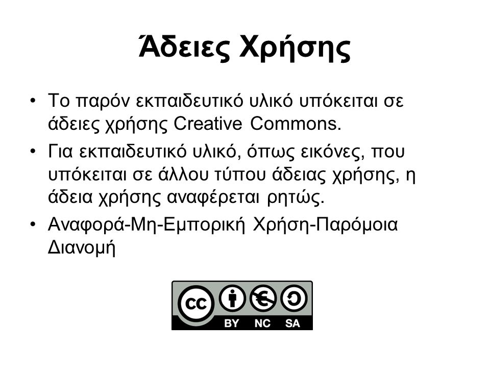 Σημείωμα Αναφοράς Copyright Πανεπιστήμιο Πατρών, Κλεπετσάνης Παύλος «Χημική Κινητική».