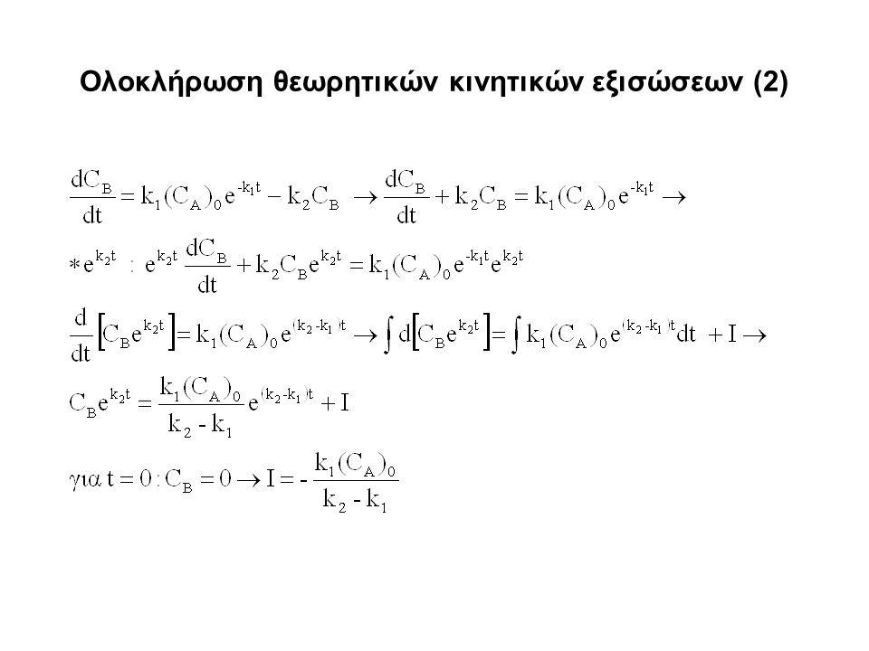 Ολοκλήρωση θεωρητικών κινητικών εξισώσεων (2)