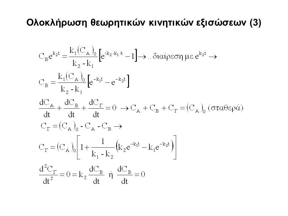 Ολοκλήρωση θεωρητικών κινητικών εξισώσεων (3)