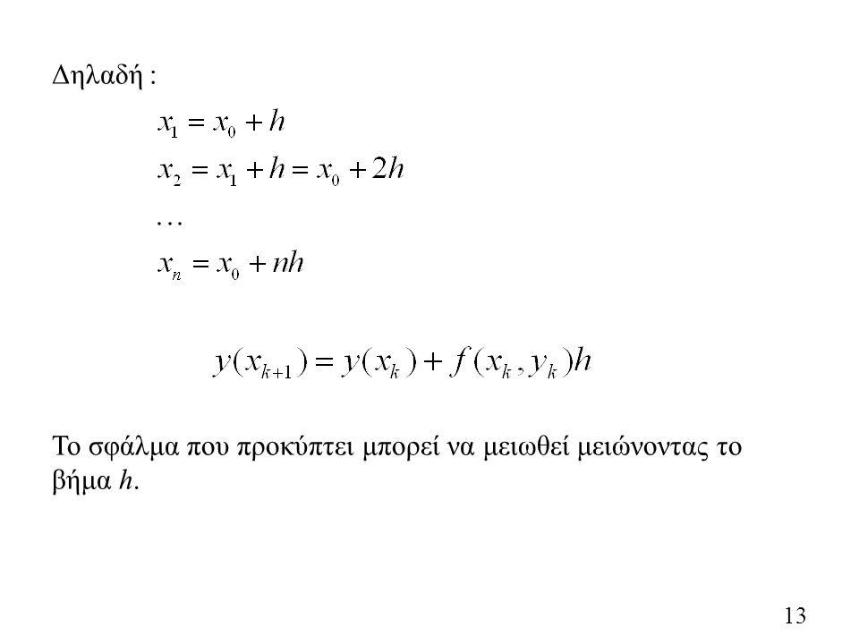 Δηλαδή : Το σφάλμα που προκύπτει μπορεί να μειωθεί μειώνοντας το βήμα h. 13