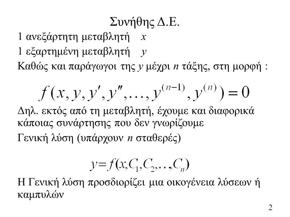 Συνήθης Δ.Ε. 1 ανεξάρτητη μεταβλητή x 1 εξαρτημένη μεταβλητή y Καθώς και παράγωγοι της y μέχρι n τάξης, στη μορφή : Δηλ. εκτός από τη μεταβλητή, έχουμ