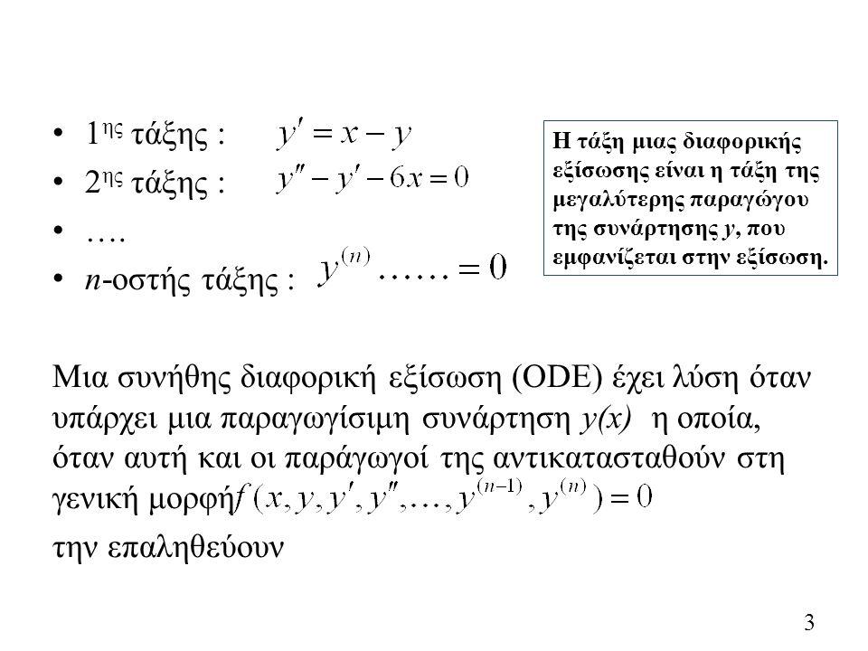 1 ης τάξης : 2 ης τάξης : …. n-οστής τάξης : Μια συνήθης διαφορική εξίσωση (ODE) έχει λύση όταν υπάρχει μια παραγωγίσιμη συνάρτηση y(x) η οποία, όταν
