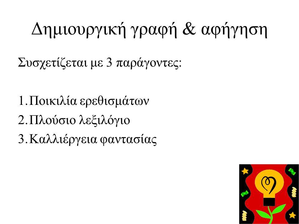 Δημιουργική γραφή & αφήγηση Συσχετίζεται με 3 παράγοντες: 1.Ποικιλία ερεθισμάτων 2.Πλούσιο λεξιλόγιο 3.Καλλιέργεια φαντασίας