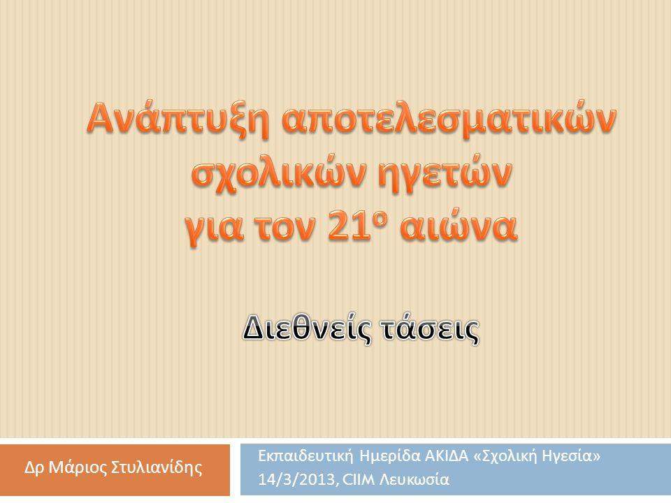 Εκπαιδευτική Ημερίδα ΑΚΙΔΑ « Σχολική Ηγεσία » 14/3/2013, CIIM Λευκωσία Δρ Μάριος Στυλιανίδης