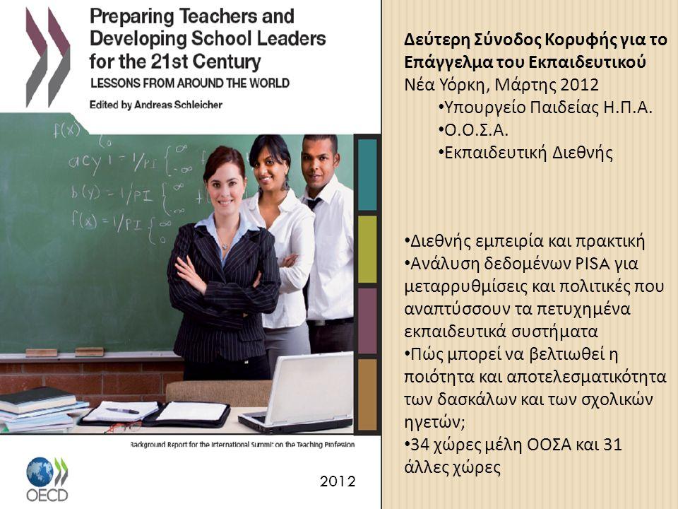 Δεύτερη Σύνοδος Κορυφής για το Επάγγελμα του Εκπαιδευτικού Νέα Υόρκη, Μάρτης 2012 Υπουργείο Παιδείας Η.