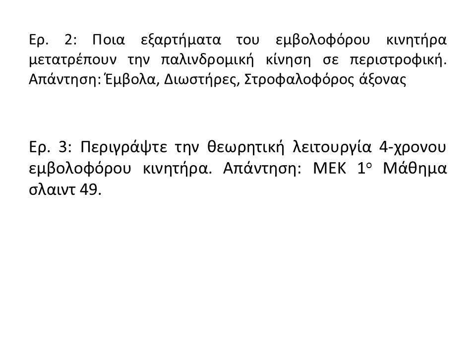 Θεωρητική λειτουργία 4-Χ Μ.Ε.Κ.