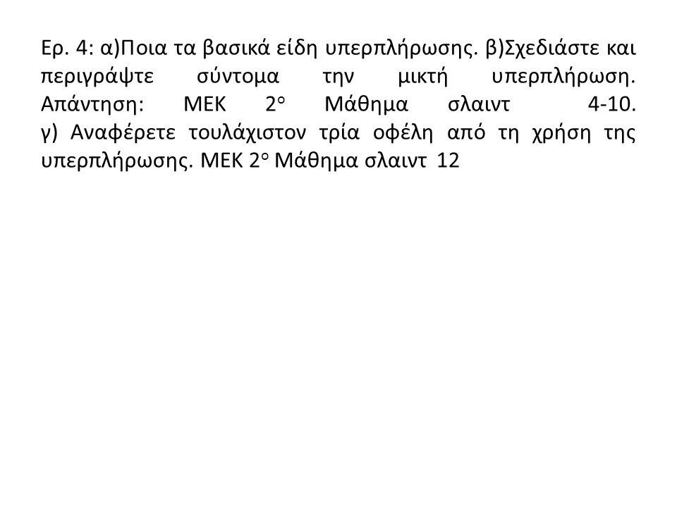 Ερ. 4: α)Ποια τα βασικά είδη υπερπλήρωσης.