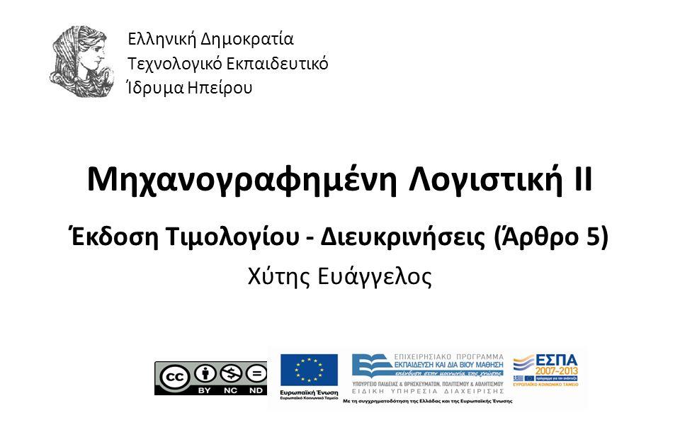 1 Μηχανογραφημένη Λογιστική ΙI Έκδοση Τιμολογίου - Διευκρινήσεις (Άρθρο 5) Χύτης Ευάγγελος Ελληνική Δημοκρατία Τεχνολογικό Εκπαιδευτικό Ίδρυμα Ηπείρου