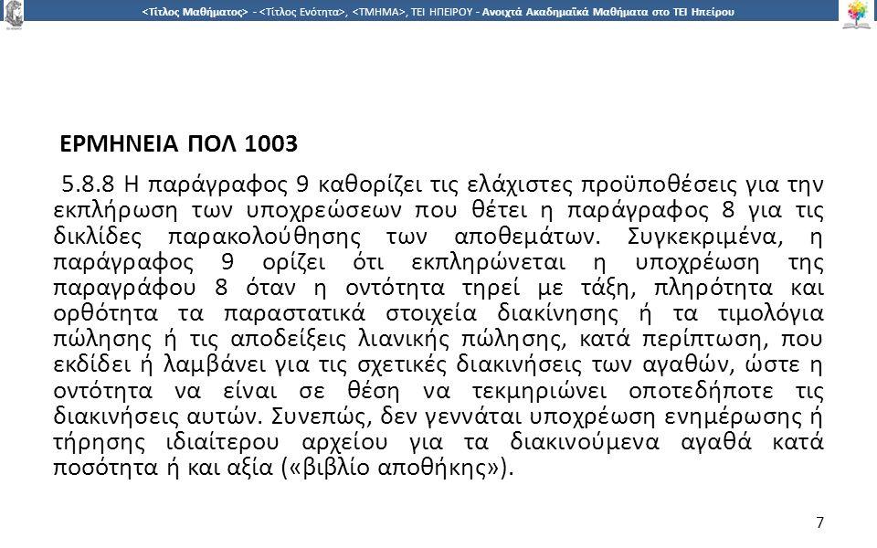 7 -,, ΤΕΙ ΗΠΕΙΡΟΥ - Ανοιχτά Ακαδημαϊκά Μαθήματα στο ΤΕΙ Ηπείρου ΕΡΜΗΝΕΙΑ ΠΟΛ 1003 5.8.8 Η παράγραφος 9 καθορίζει τις ελάχιστες προϋποθέσεις για την εκπλήρωση των υποχρεώσεων που θέτει η παράγραφος 8 για τις δικλίδες παρακολούθησης των αποθεμάτων.