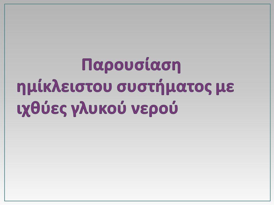 Οξύρρυγχοι Κυπρίνοι Τιλάπια Χέλι