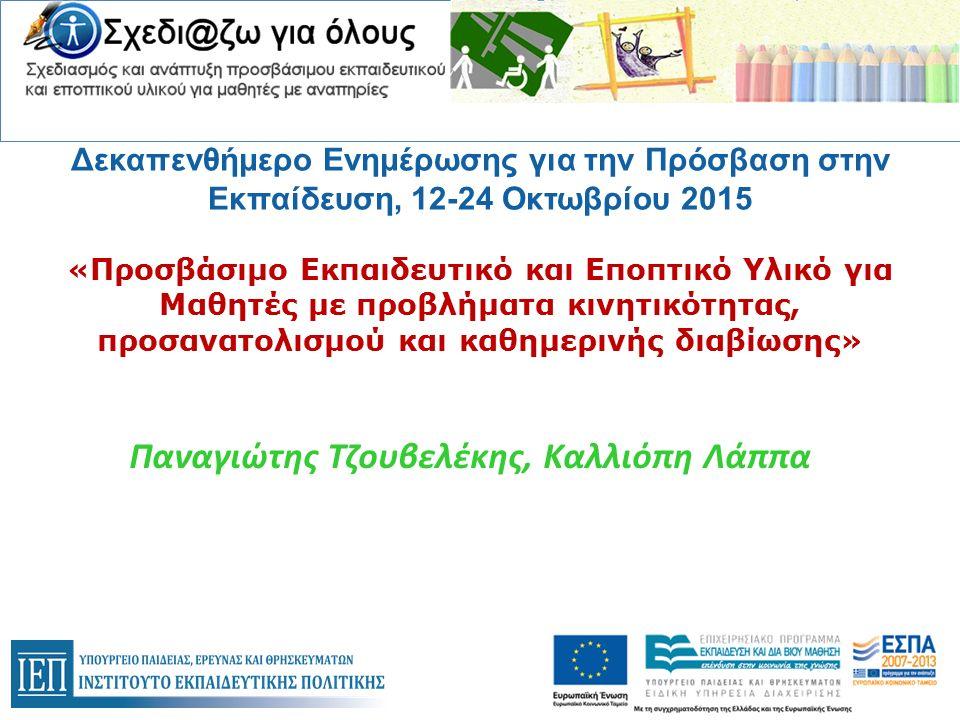 Δεκαπενθήμερο Ενημέρωσης για την Πρόσβαση στην Εκπαίδευση, 12-24 Οκτωβρίου 2015 « Προσβάσιμο Εκπαιδευτικό και Εποπτικό Υλικό για Μαθητές με προβλήματα κινητικότητας, προσανατολισμού και καθημερινής διαβίωσης » Παναγιώτης Τζουβελέκης, Καλλιόπη Λάππα