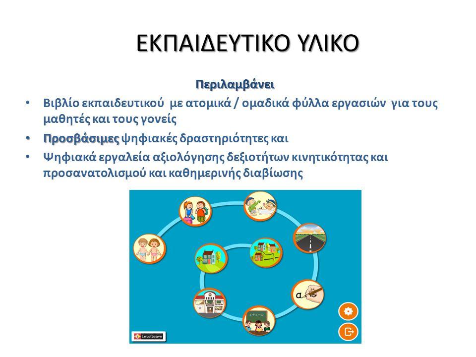 Περιλαμβάνει Βιβλίο εκπαιδευτικού με ατομικά / ομαδικά φύλλα εργασιών για τους μαθητές και τους γονείς Προσβάσιμες Προσβάσιμες ψηφιακές δραστηριότητες και Ψηφιακά εργαλεία αξιολόγησης δεξιοτήτων κινητικότητας και προσανατολισμού και καθημερινής διαβίωσης ΕΚΠΑΙΔΕΥΤΙΚΟ ΥΛΙΚΟ