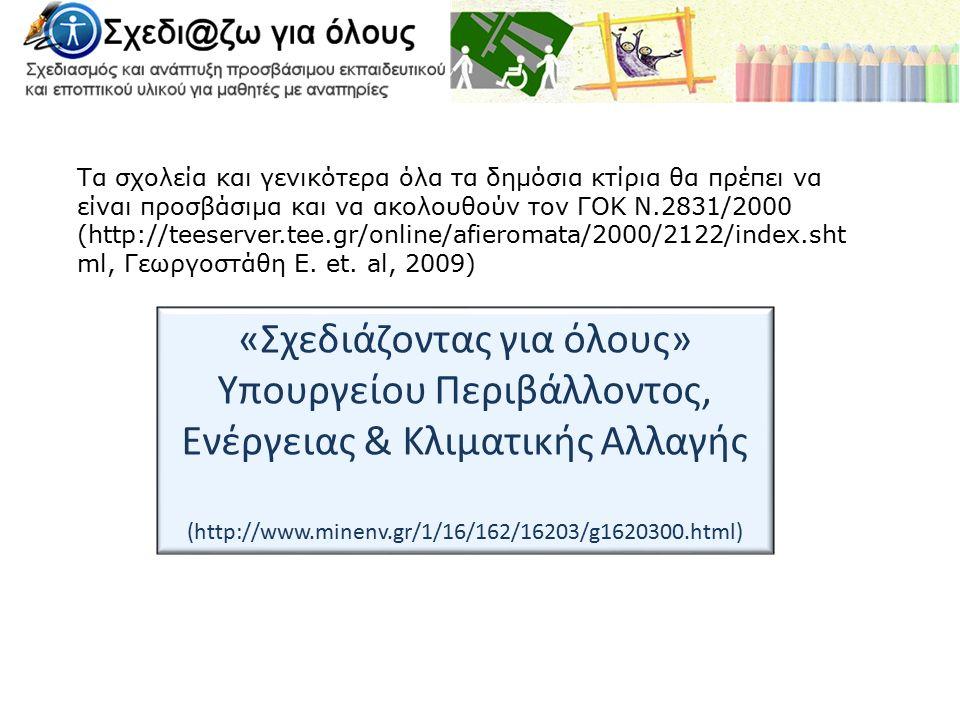 Τα σχολεία και γενικότερα όλα τα δημόσια κτίρια θα πρέπει να είναι προσβάσιμα και να ακολουθούν τον ΓΟΚ Ν.2831/2000 (http://teeserver.tee.gr/online/afieromata/2000/2122/index.sht ml, Γεωργοστάθη Ε.