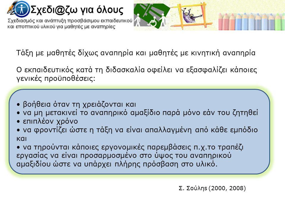 ΠΡΟΫΠΟΘΕΣΕΙΣ  Ειδικός εξοπλισμός  Ειδικός εξοπλισμός που επιλέγεται με βάση τις ατομικές δυσκολίες του κάθε μαθητή  Συμβολή ειδικών επιστημόνων  Συμβολή ειδικών επιστημόνων για την αντιμετώπιση των πολλαπλών προβλημάτων που παρουσιάζουν (Λάππα,2011, Πολυχρονοπούλου,2012).