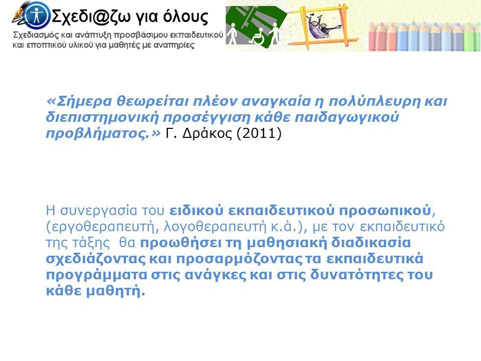 «Σήμερα θεωρείται πλέον αναγκαία η πολύπλευρη και διεπιστημονική προσέγγιση κάθε παιδαγωγικού προβλήματος.» Γ.