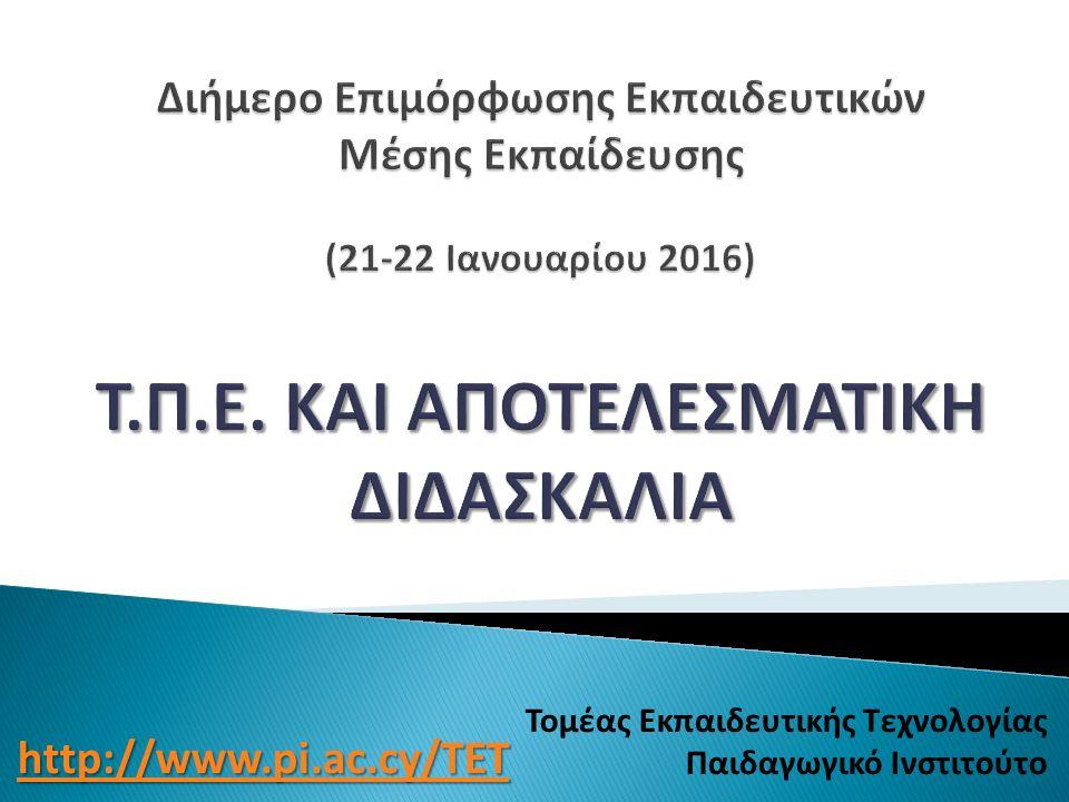 Τομέας Εκπαιδευτικής Τεχνολογίας Παιδαγωγικό Ινστιτούτο http://www.pi.ac.cy/TET