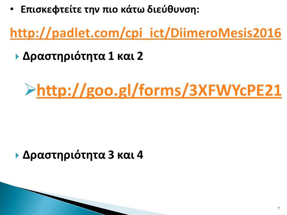  Δραστηριότητα 1 και 2  http://goo.gl/forms/3XFWYcPE21http://goo.gl/forms/3XFWYcPE21  Δραστηριότητα 3 και 4 7 http://padlet.com/cpi_ict/DiimeroMesis2016 Επισκεφτείτε την πιο κάτω διεύθυνση: