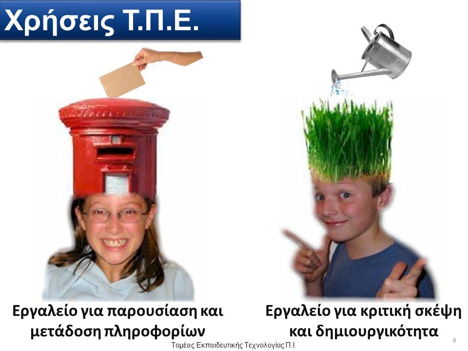 8 Εργαλείο για κριτική σκέψη και δημιουργικότητα Εργαλείο για παρουσίαση και μετάδοση πληροφορίων Τομέας Εκπαιδευτικής Τεχνολογίας Π.Ι.
