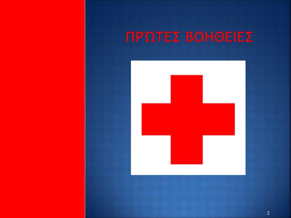 13  Πάνω στην περιοχή της αιμορραγίας εφαρμόζεται ένας ειδικός πιεστικός επίδεσμος.