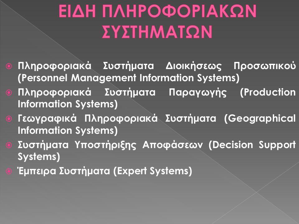 Πληροφοριακά Συστήματα Διοικήσεως Προσωπικού (Personnel Management Information Systems)  Πληροφοριακά Συστήματα Παραγωγής (Production Information Systems)  Γεωγραφικά Πληροφοριακά Συστήματα (Geographical Information Systems)  Συστήματα Υποστήριξης Αποφάσεων (Decision Support Systems)  Έμπειρα Συστήματα (Expert Systems)
