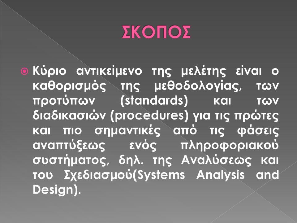  Κύριο αντικείμενο της μελέτης είναι ο καθορισμός της μεθοδολογίας, των προτύπων (standards) και των διαδικασιών (procedures) για τις πρώτες και πιο σημαντικές από τις φάσεις αναπτύξεως ενός πληροφοριακού συστήματος, δηλ.