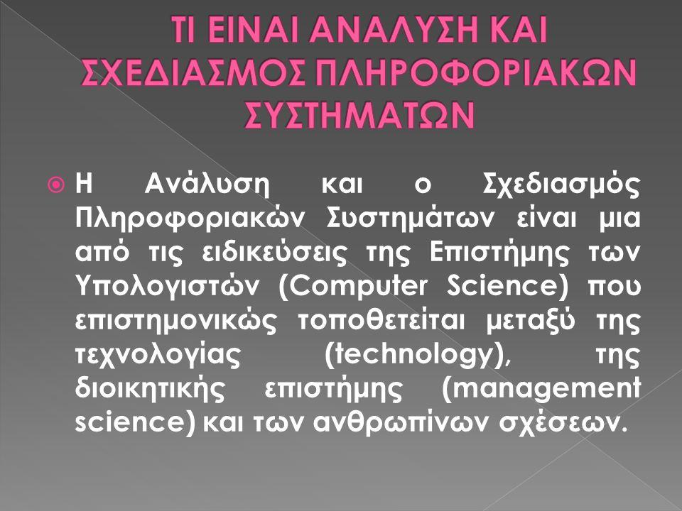  Ως Σύστημα μπορεί να ορισθεί μια σειρά από συσχετιζόμενα (μεταξύ τους) στοιχεία τα οποία εκτελούν κάποια δραστηριότητα, λειτουργία ή εργασία.