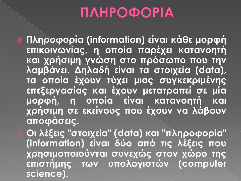  Πληροφορία (information) είναι κάθε μορφή επικοινωνίας, η οποία παρέχει κατανοητή και χρήσιμη γνώση στο πρόσωπο που την λαμβάνει.