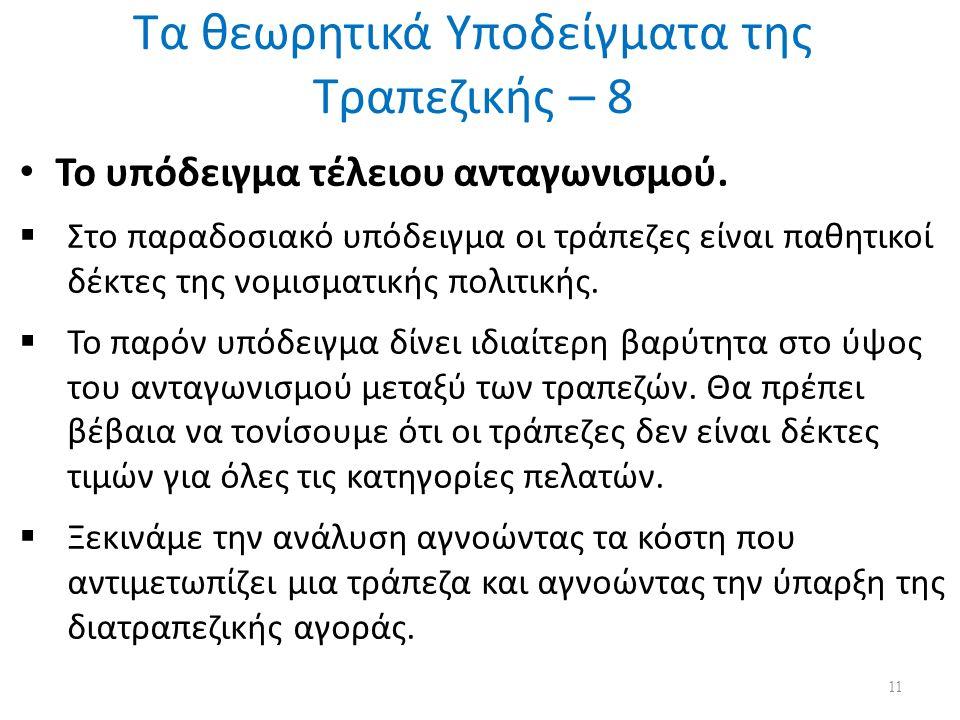 Τα θεωρητικά Υποδείγματα της Τραπεζικής – 8 Το υπόδειγμα τέλειου ανταγωνισμού.