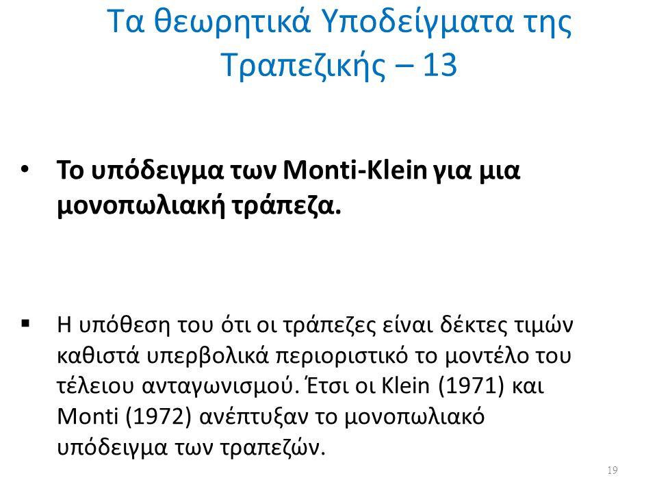 Τα θεωρητικά Υποδείγματα της Τραπεζικής – 13 Το υπόδειγμα των Monti-Klein για μια μονοπωλιακή τράπεζα.