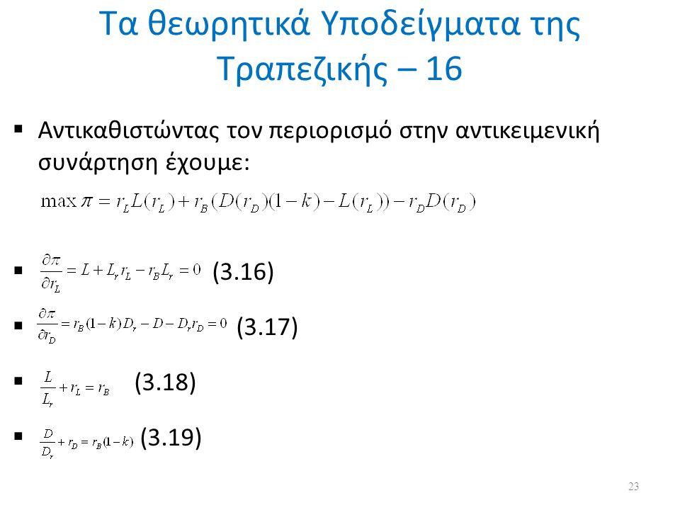 Τα θεωρητικά Υποδείγματα της Τραπεζικής – 16  Aντικαθιστώντας τον περιορισμό στην αντικειμενική συνάρτηση έχουμε:  (3.16)  (3.17)  (3.18)  (3.19) 23