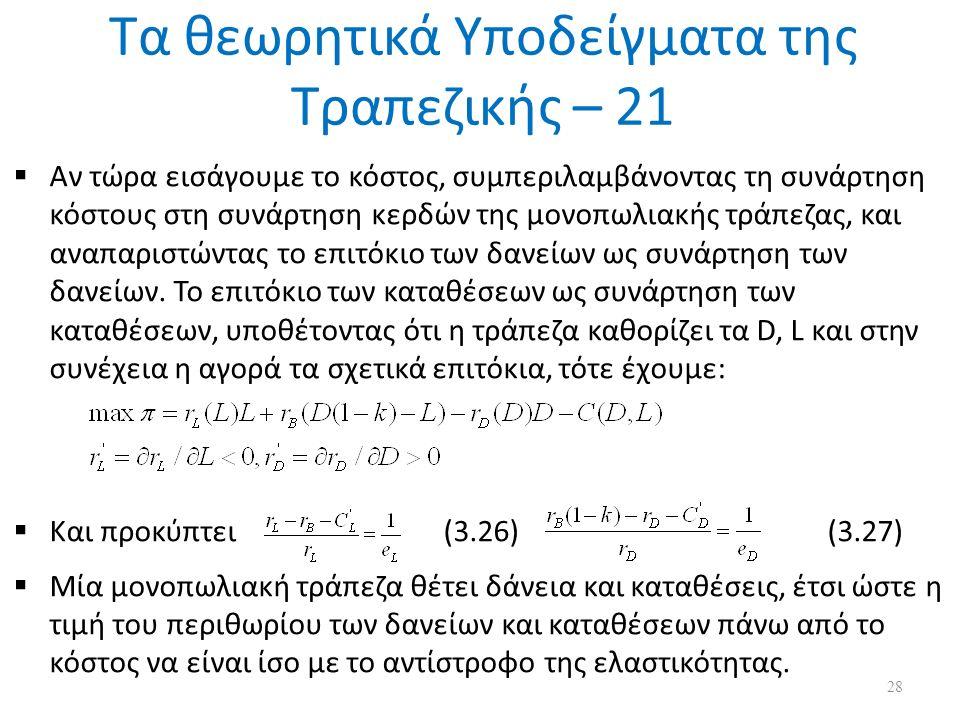 Τα θεωρητικά Υποδείγματα της Τραπεζικής – 21  Αν τώρα εισάγουμε το κόστος, συμπεριλαμβάνοντας τη συνάρτηση κόστους στη συνάρτηση κερδών της μονοπωλιακής τράπεζας, και αναπαριστώντας το επιτόκιο των δανείων ως συνάρτηση των δανείων.