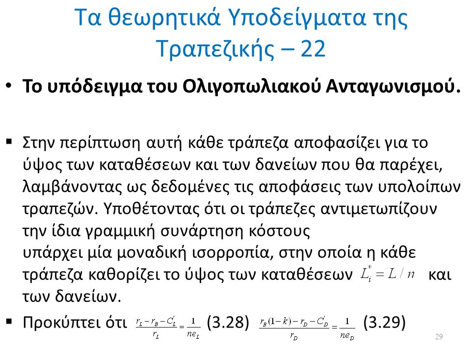 Τα θεωρητικά Υποδείγματα της Τραπεζικής – 22 Το υπόδειγμα του Ολιγοπωλιακού Ανταγωνισμού.