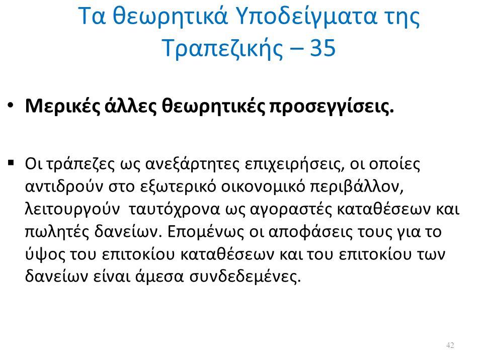 Τα θεωρητικά Υποδείγματα της Τραπεζικής – 35 Μερικές άλλες θεωρητικές προσεγγίσεις.